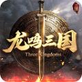 龙鸣三国最新正版手游v2.1.8 安卓版