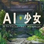 AI少女完整版v1.5.1 手机版