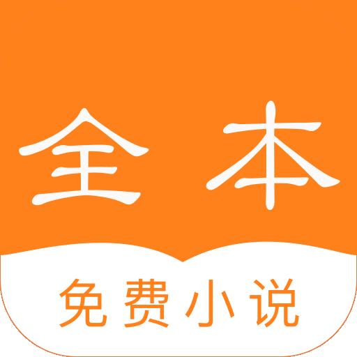 全本免费小说客户端v1.2.3.20191025 安卓版