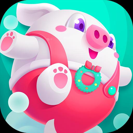 猪来了内购破解版手游v3.10.0 最新版