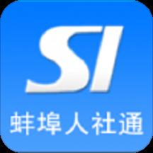 蚌埠人社v1.1 安卓版