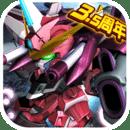 敢达决战最新版v4.7.0 安卓版