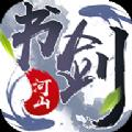 书剑河山最新版v1.1.2 安卓版