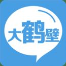大鹤壁手机客户端v4.0.2 安卓版