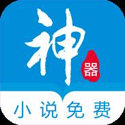 小说免费神器appv1.0.0 最新版