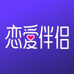 恋爱伴侣v1.0.0 安卓版