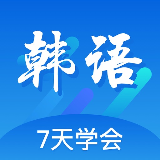 owhat韩语客户端v1.0.2