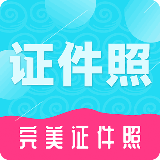完美证件照手机最新版v3.8.9 安卓版