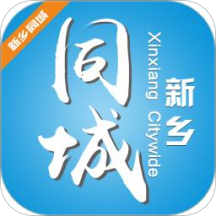 新乡同城手机客户端v7.0.0 安卓版