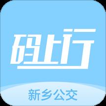 新乡公交码上行手机最新版v2.2.4 安卓版
