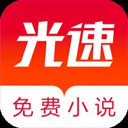 光速免费小说v1.0.0 最新版
