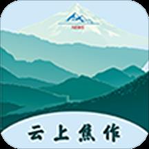 云上焦作官方版v2.2.5 安卓版