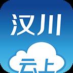 云上汉川appv1.0.7 最新版
