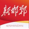 新邯郸官方版v1.0.9 苹果版