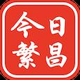 今日繁昌appv1.1.0.001 最新版