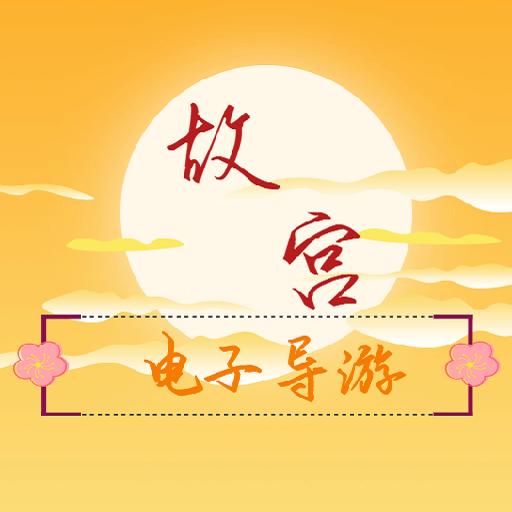 故宫云导游客户端v1.0 安卓版
