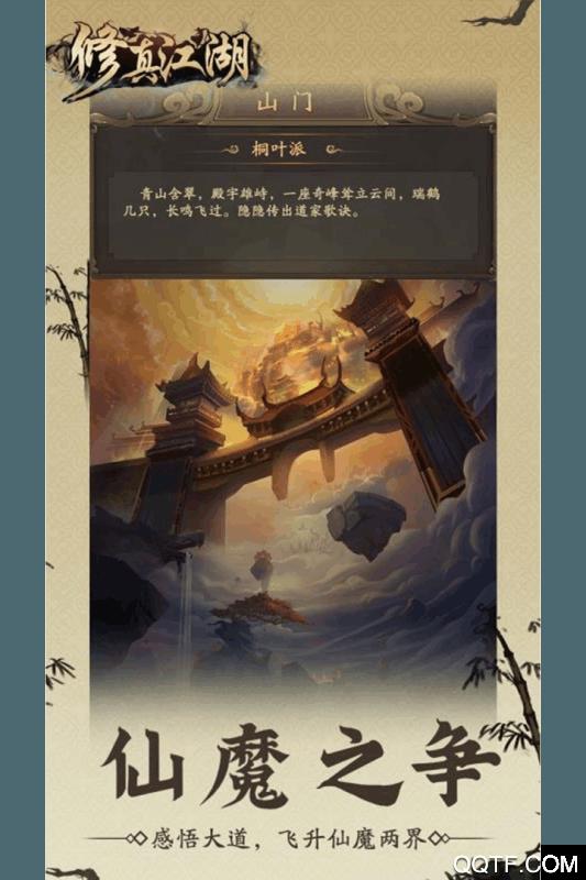 修真江湖手游最新版v2.9.3.2 安卓版