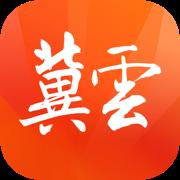 冀云appv1.0.9 最新版