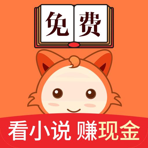 小狸免费小说赚钱appv1.9.1 最新版
