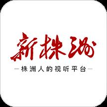 新株洲客户端v1.9.7 安卓版