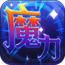 魔力世纪手游安卓版v1.1.2 最新版