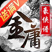 武侠全明星最新版手游v1.0 安卓版