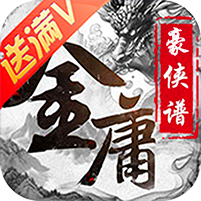 武侠全明星内购破解版手游v1.0 最新版