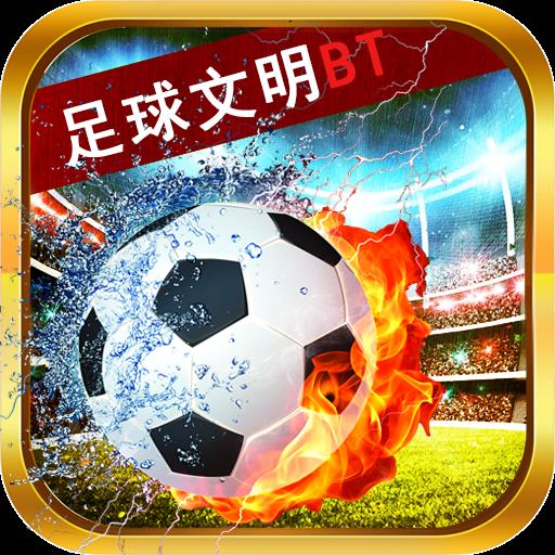 足球文明内购破解版手游v1.2.0 最新版