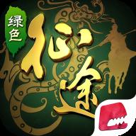 绿色征途腾讯版手游v82.0.0 最新版