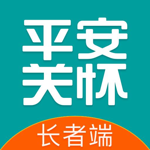 平安关怀长者端最新版v1.0.0 安卓版
