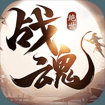 绝世战魂最新版手游v0.1 安卓版