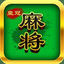 皇冠麻将官方正式版v3.2.0 安卓版