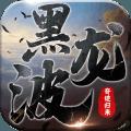 黑龙波3D奇迹归来官方版手游v0.0.6 安卓版