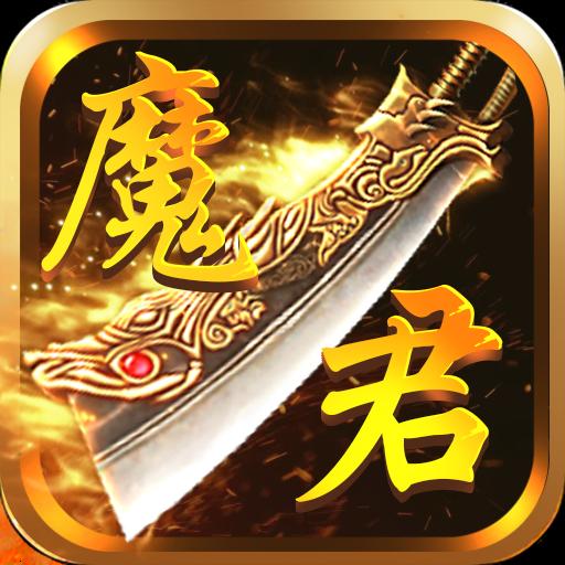 魔君最新正式版手游v1.1.100.1 安卓版