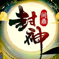 问鼎封神手游最新版v1.0.0 安卓版