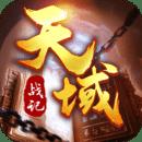 天域战记手游官方版v1.0.0.8827 最新版