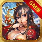 少女三国志GM版v1.0.6 最新版