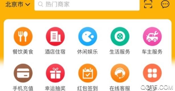 智惠全城v1.2.9