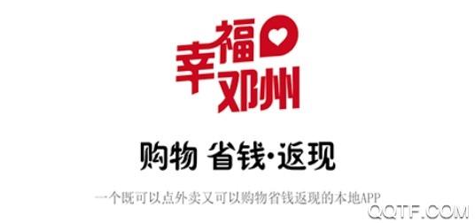 幸福邓州官方版v4.0