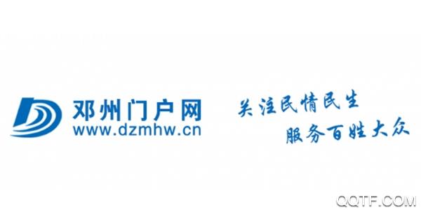 邓州门户网手机客户端v4.3.0
