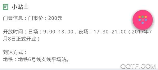 重庆游官方版