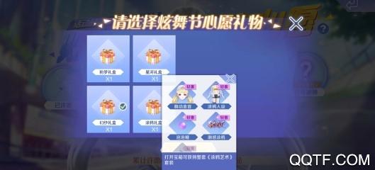 qq炫舞手游粉梦/星河/幻纱/涂鸦礼盒哪个好看 许愿自选礼盒推荐