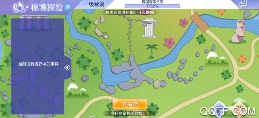 QQ炫舞手游秘境探险任务怎么完成 qq炫舞手游秘境探险攻略