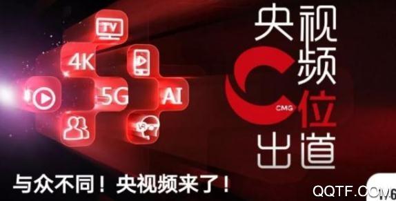 央视频App官方版