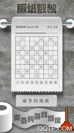厕纸数独官方IOS版手游