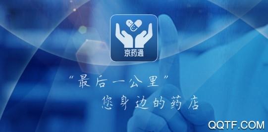 京药通免登录版