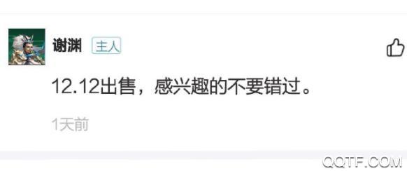 剑网3指尖江湖浩气盟19年冬季限定披风最新情报 浩气盟限定披风多少钱什么时候上新