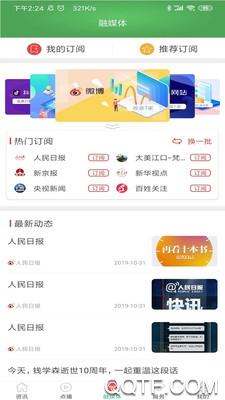 梵净江口appv1.6.2.2截图