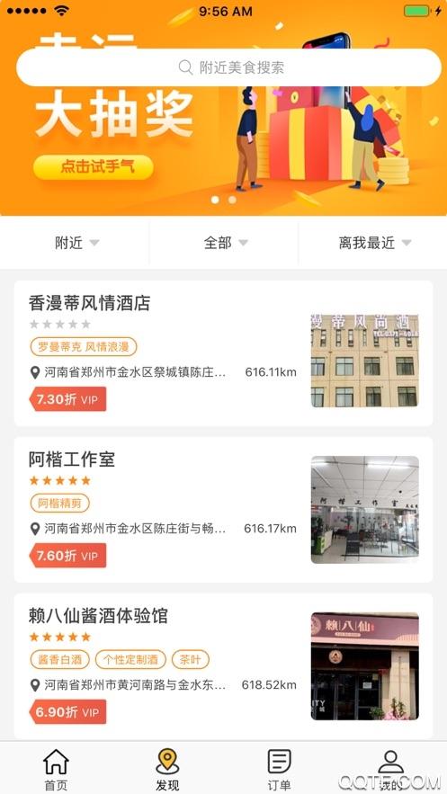 智惠全城v1.2.9截图
