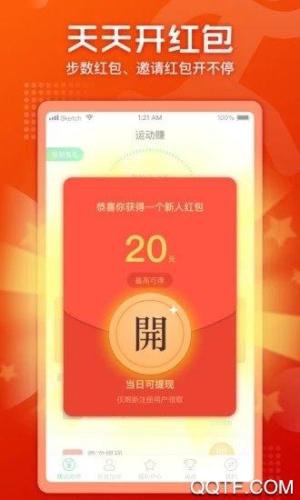 多走多赚appv1.0 最新版